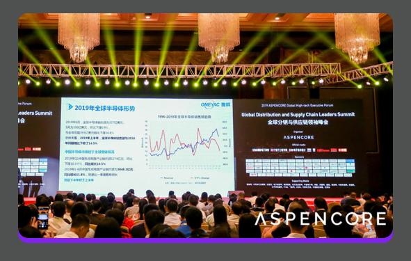 【图片集锦】行业大拿齐聚分销峰会,共话大变局下供应链发展未来